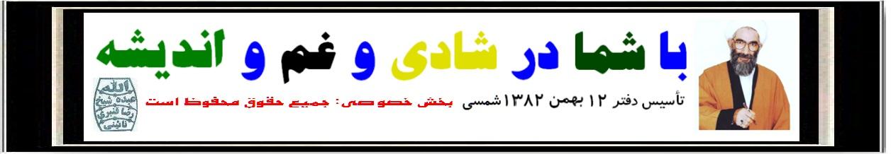 دفاتر ملا attazkiye.ir/farsi | با شما در شادی و غم و اندیشه